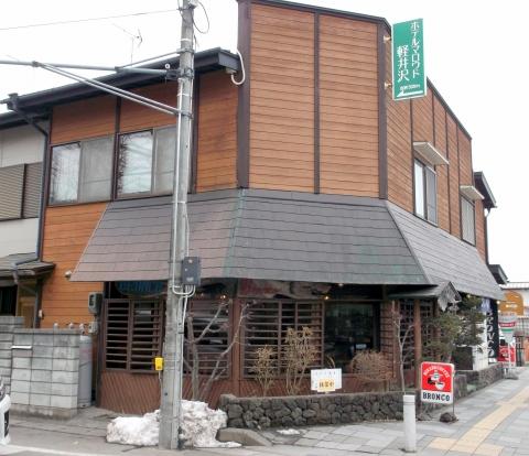 軽井沢にある喫茶店ブロンコBRONCOの外観
