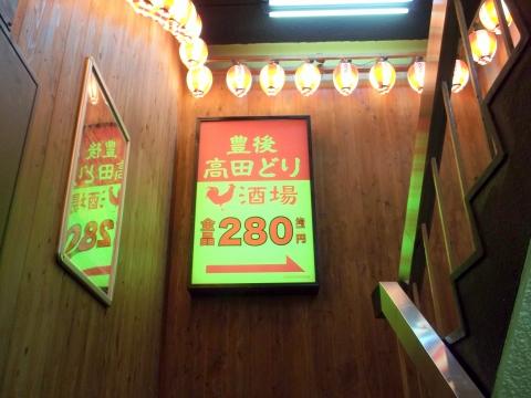 豊後高田どり酒場 成増南口駅前店の看板