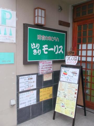 つくばエクスプレス六町駅を最寄駅とする東京都足立区南花畑2丁目にある洋食店はりきりモーリスの入口