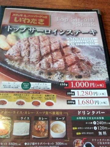 ステーキ&ハンバーグいわたき千間台店のメニュー