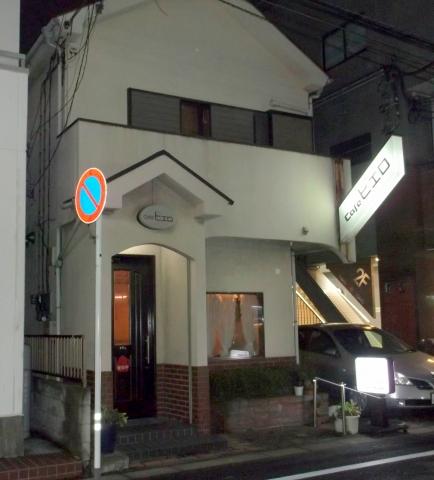 東武スカイツリーラインのせんげん台駅を最寄駅とする埼玉県越谷市千間台東1丁目にある喫茶店カフェピエロの外観