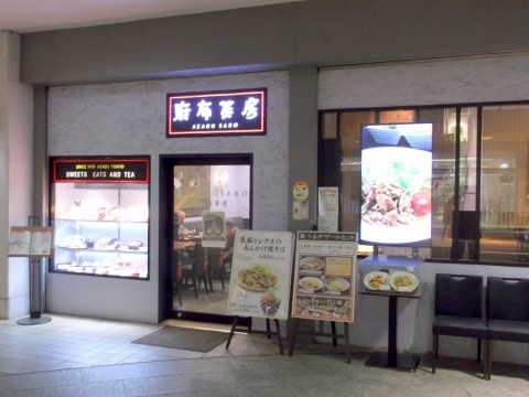 都営大江戸線光が丘駅を最寄駅とする東京都練馬区光が丘5丁目にある喫茶店麻布茶房あざぶさぼう光が丘IMA店の外観