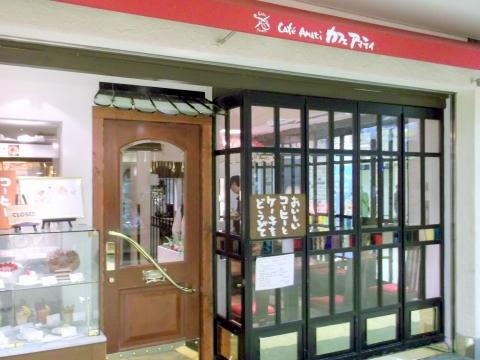 東京都新宿区西新宿1丁目にあるにある喫茶店「Cafe Amati カフェ アマティ 小田急エース南館」外観