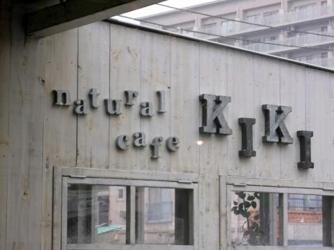 健康ごはんのお店naturalcafeKIKIの外装店名