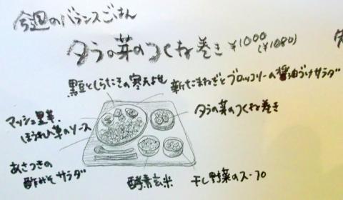 健康ごはんのお店naturalcafeKIKIのメニュー