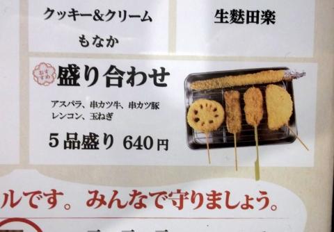 串カツ田中元住吉メニュー店盛り合わせ5品盛り