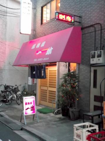 都営大江戸線光が丘駅を最寄駅とする東京都練馬区土支田1丁目にある居酒屋一休の外観
