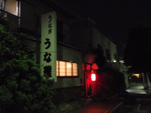 東京都練馬区旭町1丁目にある和食店「うな雅」外観