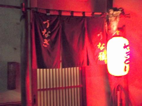 東京都練馬区旭町1丁目にある和食店「うな雅」赤ちょうちん
