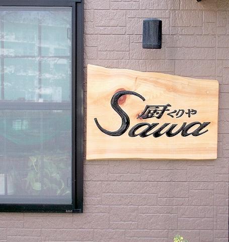 千間台西にある洋食店厨Sawaの外観