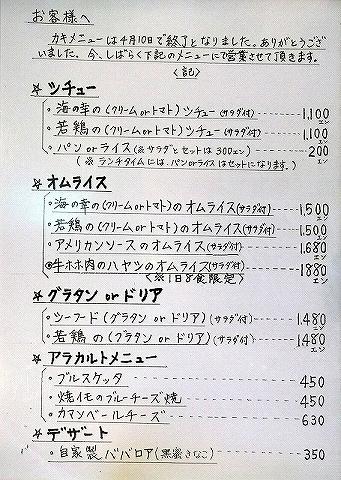 千間台西にある洋食店厨Sawaのメニュー