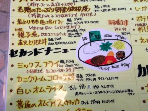 つくばエクスプレス六町駅を最寄駅とする東京都足立区南花畑2丁目にある洋食店はりきりモーリスのメニュー