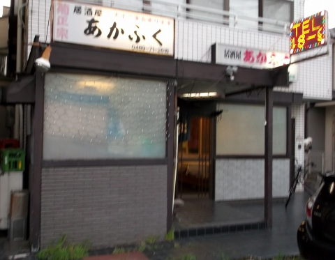 埼玉県越谷市千間台西5丁目にある居酒屋あかふくの外観