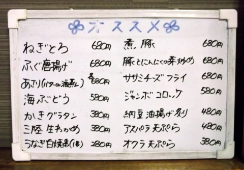 埼玉県越谷市千間台西5丁目にある居酒屋あかふくのおすすめメニュー