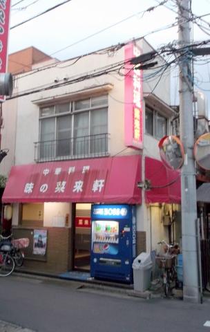 都営大江戸線の光が丘駅を最寄駅とする東京都練馬区旭町1丁目にある中華料理店菜来軒の外観
