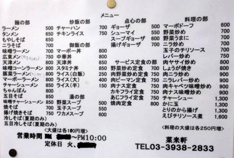 都営大江戸線の光が丘駅を最寄駅とする東京都練馬区旭町1丁目にある中華料理店菜来軒のメニュー