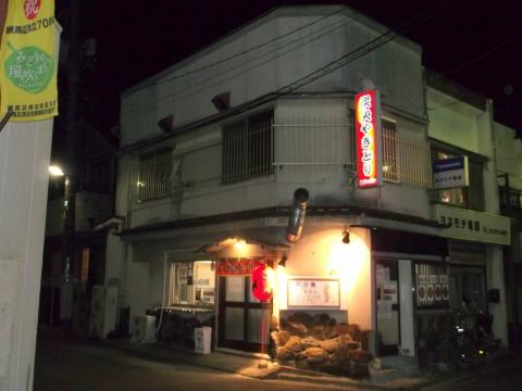 東京都練馬区旭町1丁目にある焼鳥店「炭火焼 猫じゃらし」外観