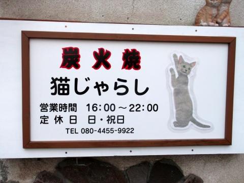 東京都練馬区旭町1丁目にある焼鳥店「炭火焼 猫じゃらし」看板