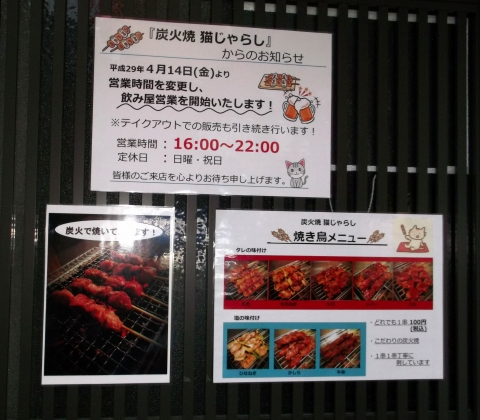 東京都練馬区旭町1丁目にある焼鳥店「炭火焼 猫じゃらし」お知らせ