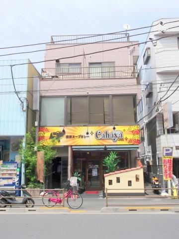 東京スープカレーcahaya総本店の外観