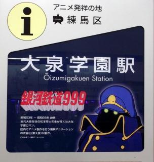 東京都練馬区東大泉5丁目にある西武池袋線大泉学園駅にある銀河鉄道999のプレート