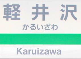 長野県北佐久郡軽井沢町軽井沢にあるJR北陸新幹線、しなの鉄道の軽井沢駅周辺の飲食店レビューまとめ