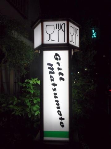 東京都練馬区平和台3丁目にあるレストラン「Grill Matsumoto グリルマツモト」看板