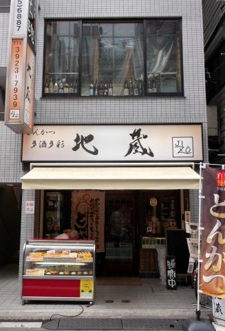 東京都練馬区東大泉1丁目にあるとんかつ店「とんかつ 多酒多彩 地蔵」外観