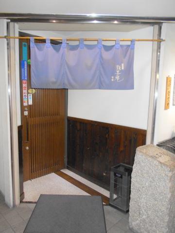 広島県広島市中区新天地にある瀬戸内料理のお店「雑草庵 安芸」入口