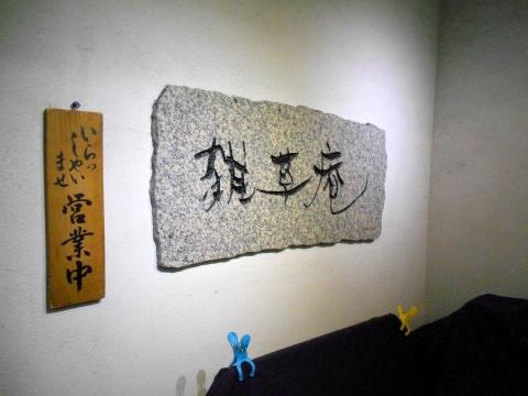 広島県広島市中区新天地にある瀬戸内料理のお店「雑草庵 安芸」外観