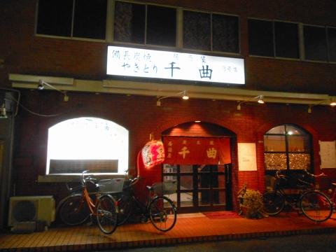 東武スカイツリーラインのせんげん台駅を最寄駅とする埼玉県越谷市千間台東1丁目にある居酒屋千曲せんげん台店の外観