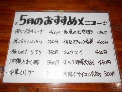 東武スカイツリーラインのせんげん台駅を最寄駅とする埼玉県越谷市千間台東1丁目にある居酒屋千曲せんげん台店のおすすめメニュー