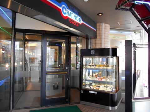 都営新宿線の瑞江駅を最寄駅とする東京都江戸川区瑞江2丁目にあるカフェのコーヒーハウス・シャノアール CHAT NOIR 瑞江店の外観