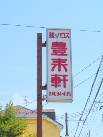 埼玉県川口市東内野にある中華料理店「豊来軒」看板