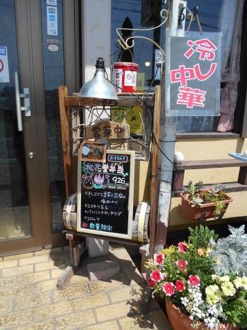 埼玉県川口市東内野にある中華料理店「豊来軒」入口