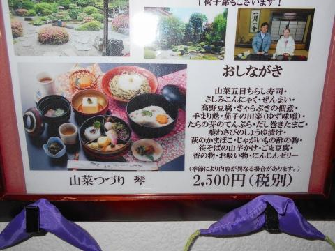 島根県鹿足郡津和野町後田口にある和食のお店「沙羅の木松韻亭」おしながき
