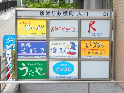 西武池袋線の大泉学園駅を最寄駅とする東京都練馬区東大泉1丁目にある中華料理のRON FANロンファンの看板