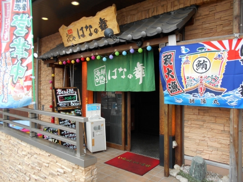 東京都足立区六町1丁目にある海鮮居酒屋「はなの舞 足立六町店」入口