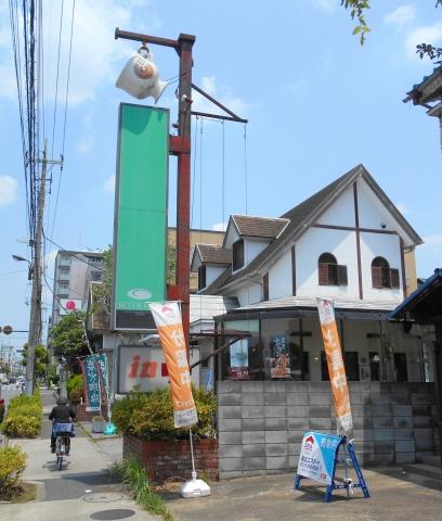 つくばエクスプレスの六町駅を最寄駅とする東京都足立区一ツ家2丁目にある喫茶店珈琲館足立一ツ家店の外観