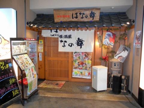 東京都練馬区光ヶ丘2丁目にある居酒屋「はなの舞 光が丘IMA公園通り店」外観