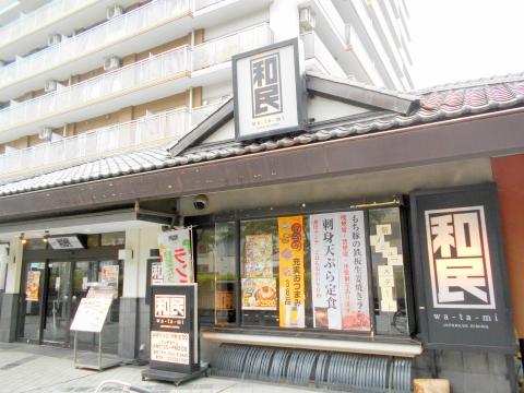 都営大江戸線の光が丘駅を最寄駅とする東京都練馬区光が丘2丁目にある居酒屋和民光が丘IMA公園通り店の外観
