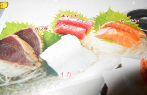 都営大江戸線の光が丘駅を最寄駅とする東京都練馬区光が丘2丁目にある居酒屋和民光が丘IMA公園通り店の刺身天ぷら定食のメニュー