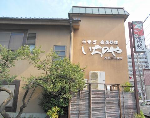 川越市松江町にあるうなぎ料理専門店「うなぎ いちのや 川越本店」外観