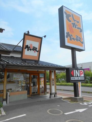 埼玉県さいたま市緑区美園5丁目にあるとんかつ料理店「かつ敏 浦和美園店」看板