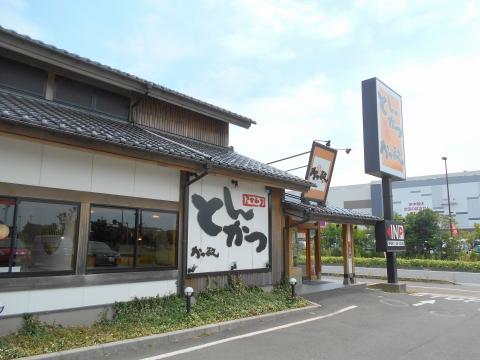 埼玉県さいたま市緑区美園5丁目にあるとんかつ料理店「かつ敏 浦和美園店」外観