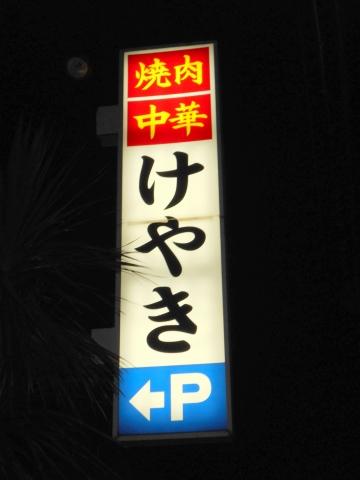 埼玉市岩槻区尾ヶ崎新田にある焼肉、中華料理のお店「けやき」看板