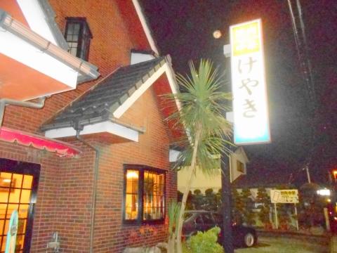 埼玉市岩槻区尾ヶ崎新田にある焼肉、中華料理のお店「けやき」外観