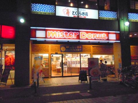 都営大江戸線の光が丘駅を最寄駅とする東京都練馬区光が丘5丁目にあるカフェ・スイーツのミスタードーナツ光が丘IMAショップの外観