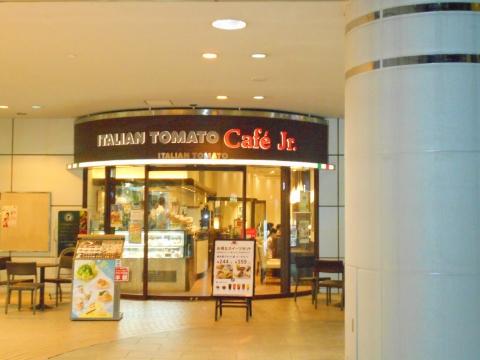 都営大江戸線の光が丘駅を最寄駅とする東京都練馬区光が丘5丁目にあるカフェイタリアントマトCafeJr.光が丘IMA店の外観
