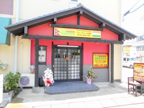 東武スカイツリーラインのせんげん台駅を最寄駅とする埼玉県越谷市千間台西2丁目にあるインドネパール料理のQUEENGARDENクイーンガーデンの外観